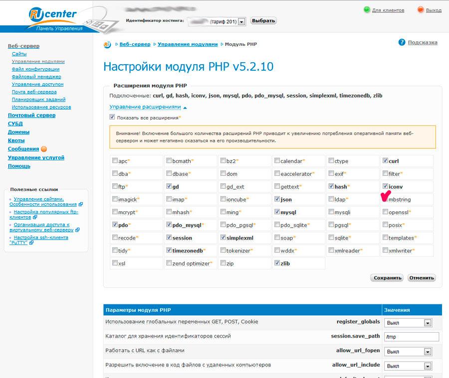 Установить wordpress на хостинге nic.ru скачать сервер css для no steam v58 через торрент